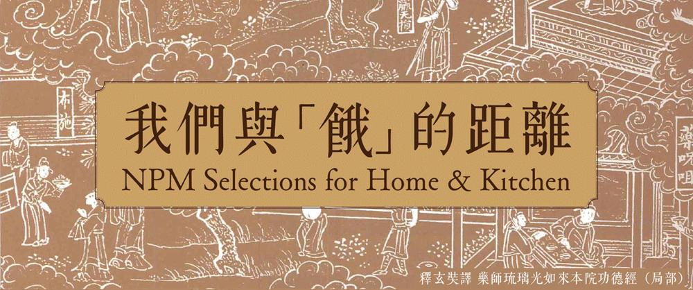 我們與「餓」的距離… NPM Selections for Home & Kitchen