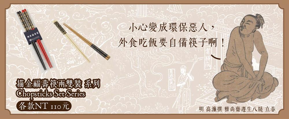 描金福壽筷兩雙裝 系列Chopsticks Set Series