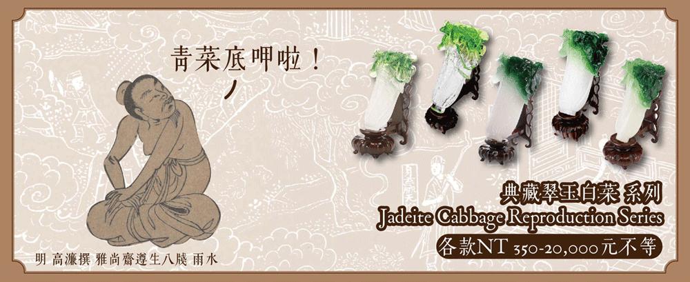 典藏翠玉白菜 系列Jadeite Cabbage Reproduction Series