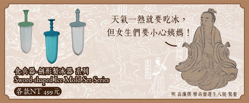食兵器-劍形製冰器 系列Sword-shaped Ice Mold Set Series