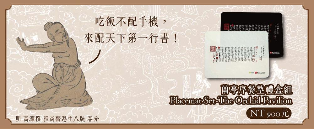 蘭亭序餐墊禮盒組 Placemat Set-The Orchid Pavilion