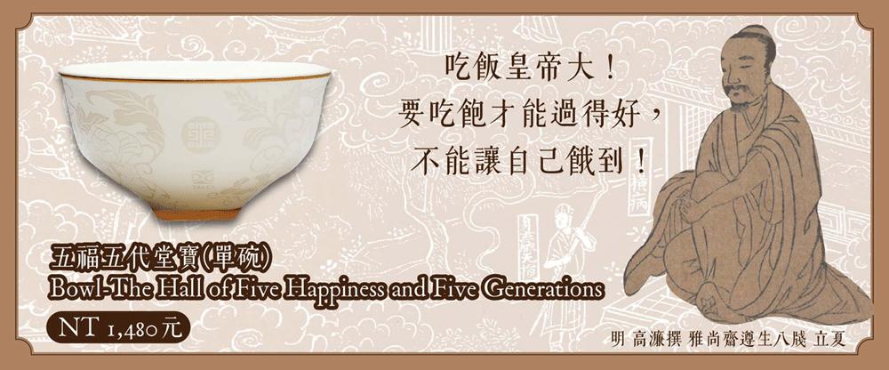 五福五代堂寶(單碗) Bowl-The Hall of Five Happiness and Five Generations