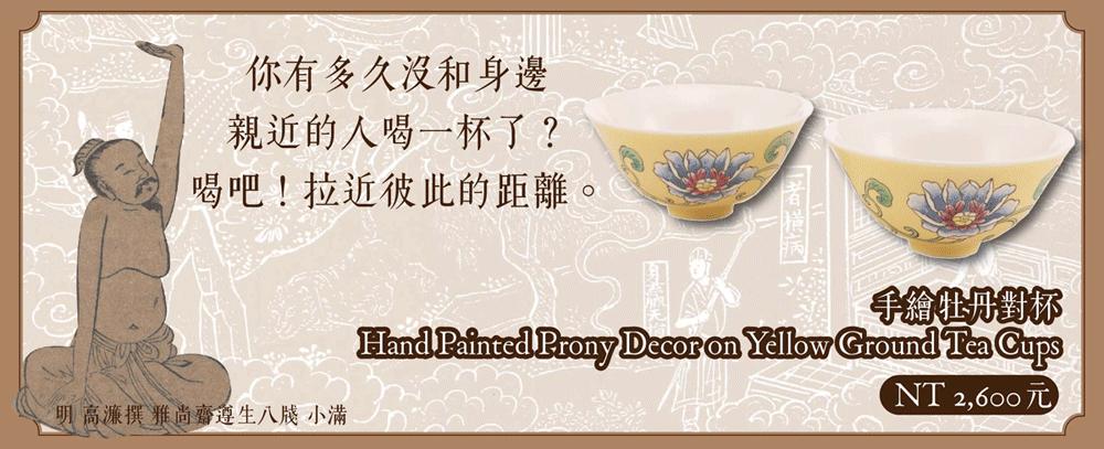 手繪牡丹對杯Hand Painted Prony Decor on Yellow Ground Tea Cups