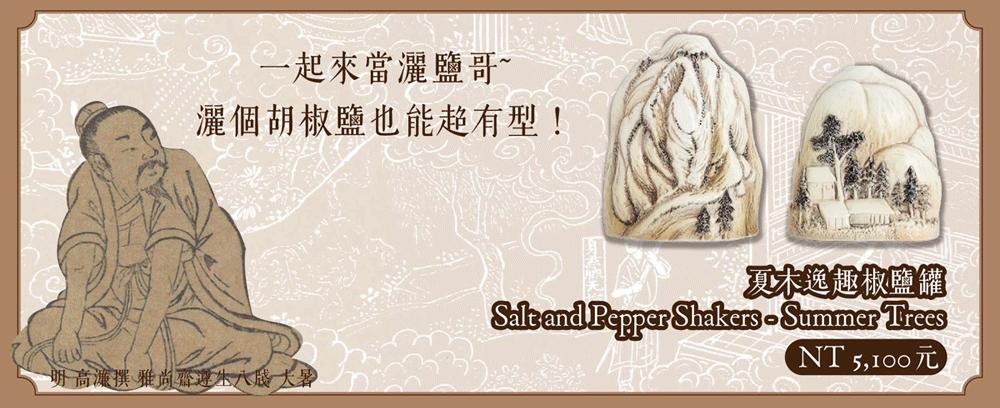 夏木逸趣椒鹽罐 Salt and Pepper Shakers - Summer Trees