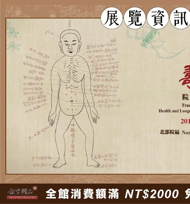 壽而康:院藏醫藥圖書文物特展 Traditional Chinese Medical Texts on Life, Health and Longevity in the Collection of the NPM
