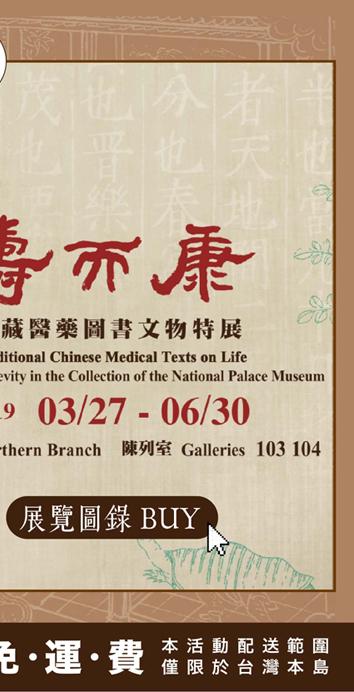 壽而康:院藏醫藥圖書文物特展 圖錄 BUY