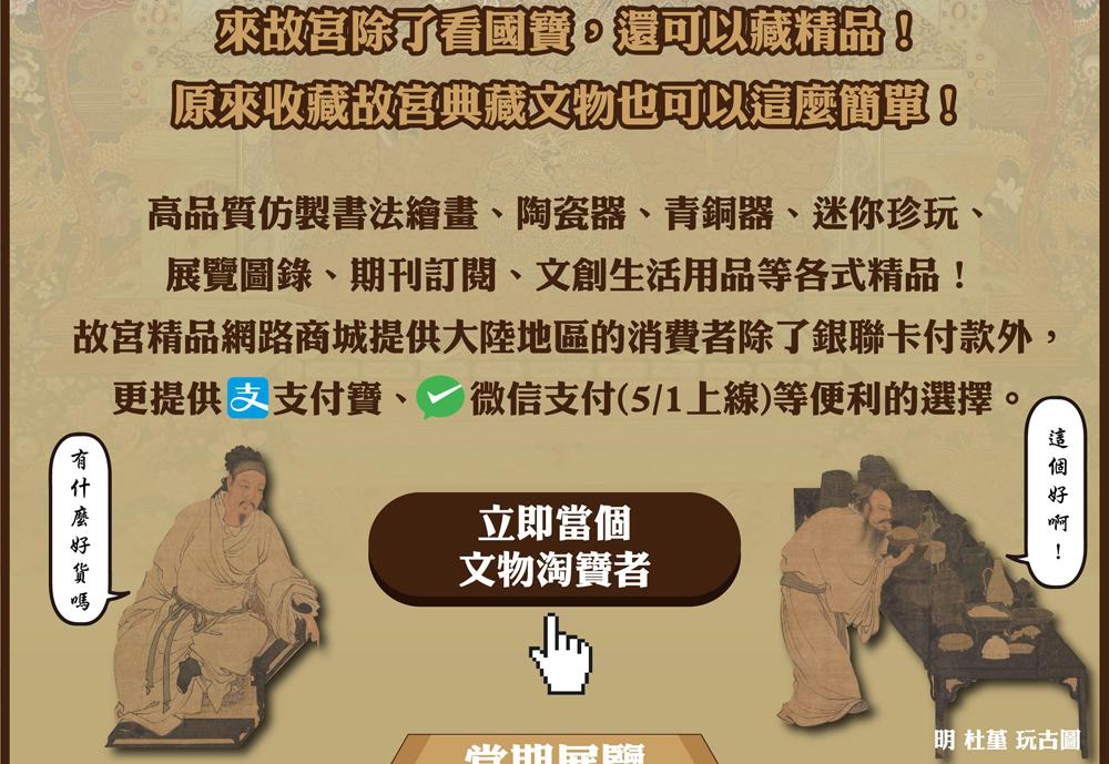 原來收藏故宮典藏文物也可以這麼簡單! 高品質仿製書法繪畫、陶瓷器、青銅器、迷你珍玩、展覽圖錄、期刊訂閱、文創生活用品等各式精品!