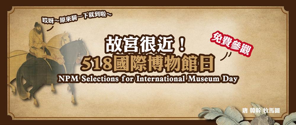 故宮很近!518國際博物館日免費參觀 NPM Selections for International Museum Day