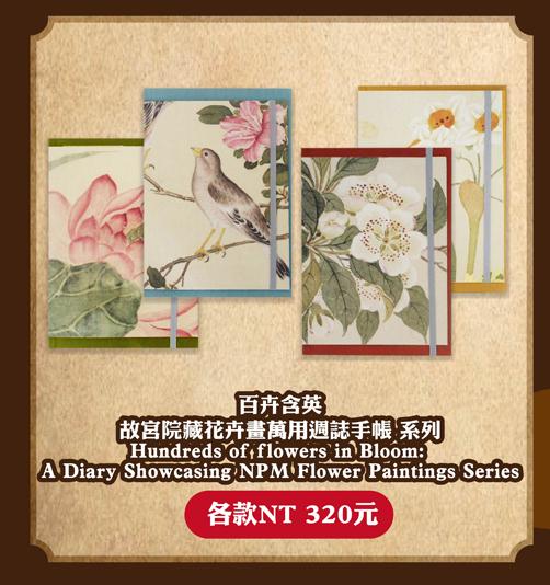 百卉含英-故宮院藏花卉畫萬用週誌手帳 系列Hundreds of flowers in Bloom: A Diary Showcasing NPM Flower Paintings Series