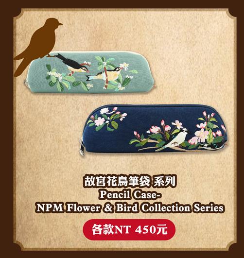 故宮花鳥筆袋 系列 Pencil Case-NPM Flower & Bird Collection Series