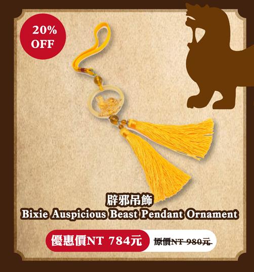 辟邪吊飾(琥珀) Bixie Auspicious Beast Pendant Ornament-Amber