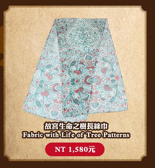 故宮生命之樹長絲巾 Fabric with life of tree patterns