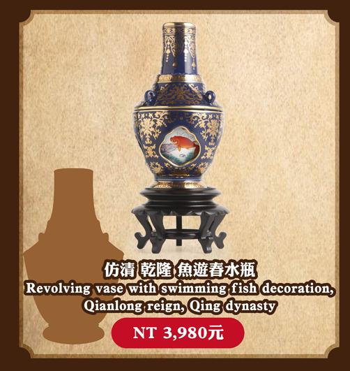 仿清 乾隆 魚遊春水瓶 Revolving vase with swimming fish decoration, Qianlong reign, Qing dynasty