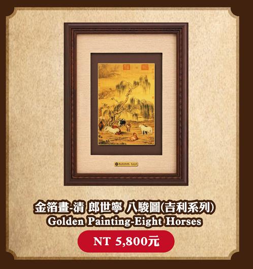 金箔畫-清 郎世寧 八駿圖(吉利系列) Golden Painting-Eight Horses