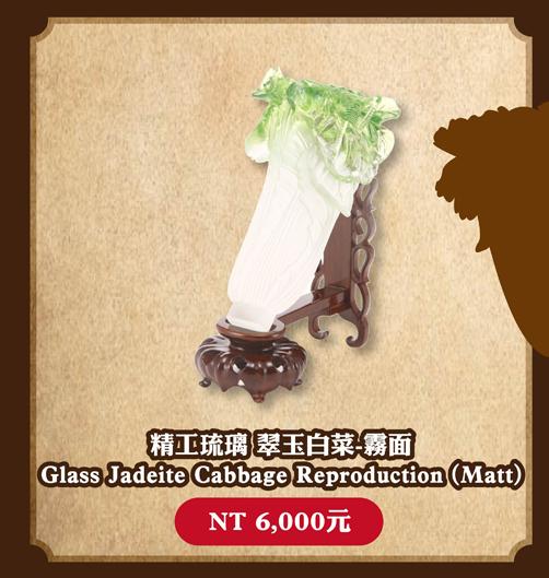 精工琉璃 翠玉白菜-霧面(小) Glass Jadeite Cabbage Reproduction (Matt, S)