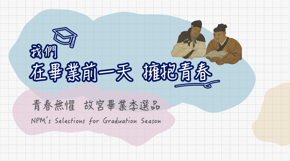 我們在畢業前一天擁抱青春 NPM's Selections for Graduation Season