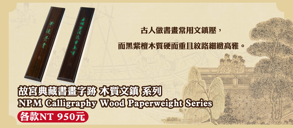 故宮典藏書畫字跡 木質文鎮 系列 NPM Calligraphy Wood Paperweight Series