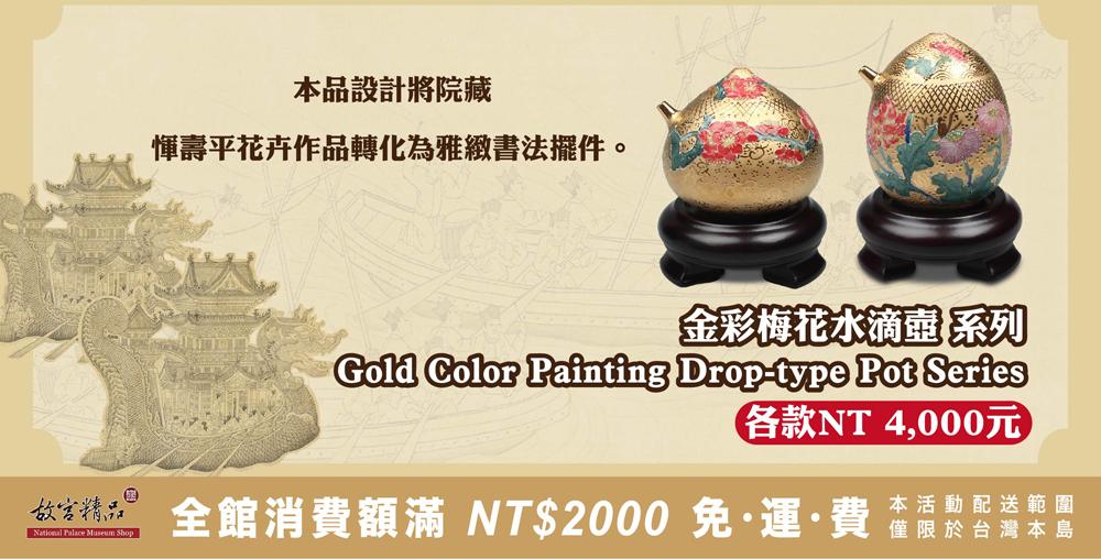 金彩梅花水滴壺 系列 Gold Color Painting Drop-type Pot Series