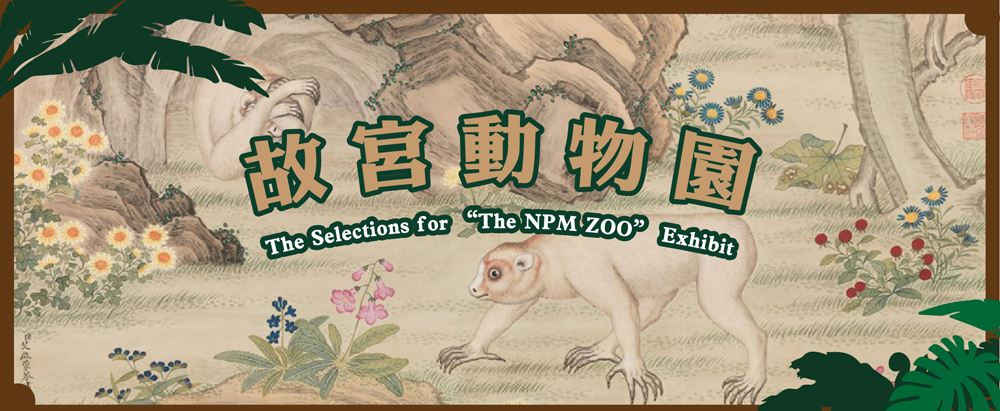 "故宮動物園 The Selections for""The NPM ZOO""Exhibit"