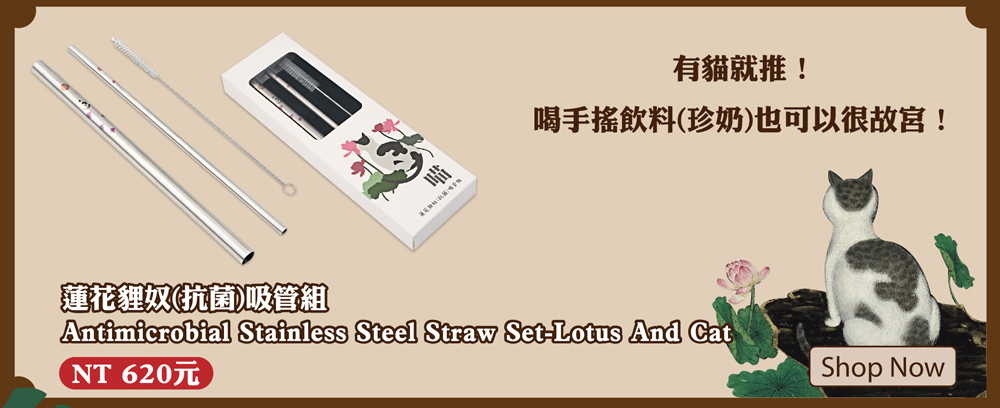 蓮花貍奴(抗菌)吸管組 Antimicrobial Stainless Steel Straw Set-Lotus And Cat