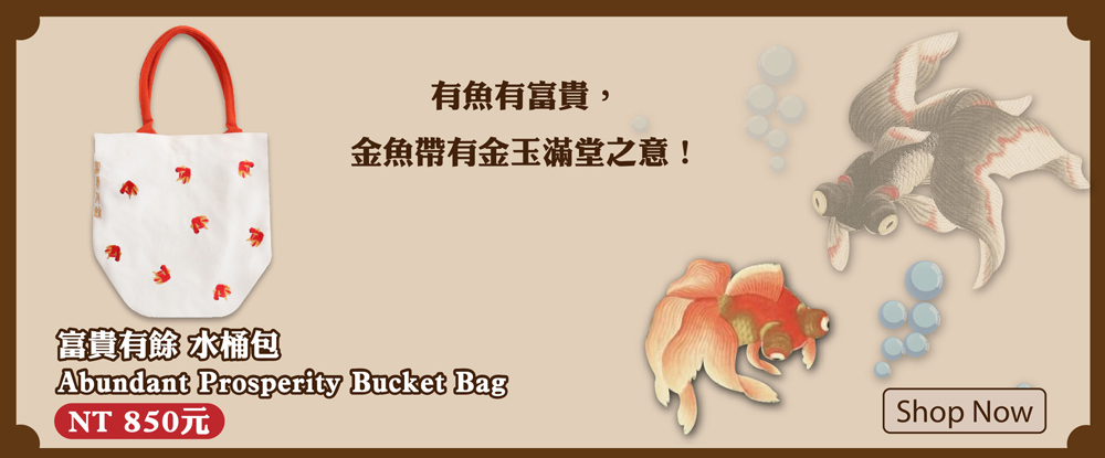 富貴有餘 水桶包 Abundant Prosperity Bucket Bag
