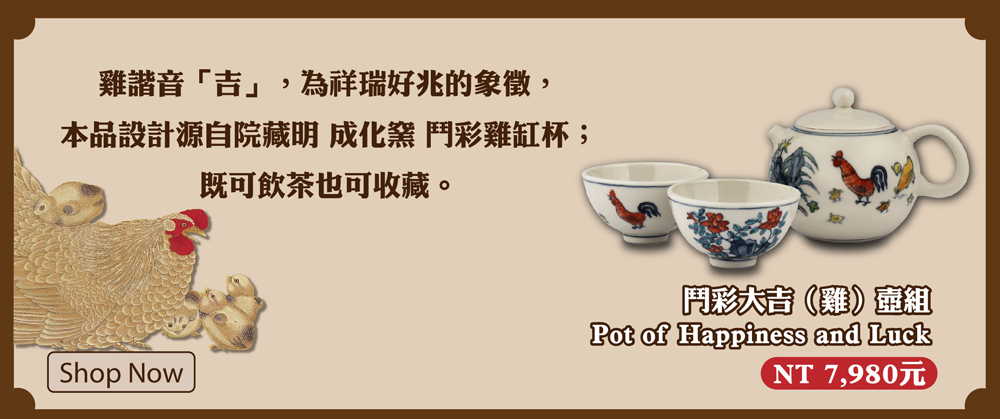 鬥彩大吉(雞)壺組 Pot of Happiness and Luck