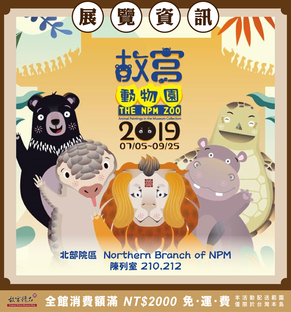 故宮動物園 The NPM ZOO:Animal Paintings in Museum Collection