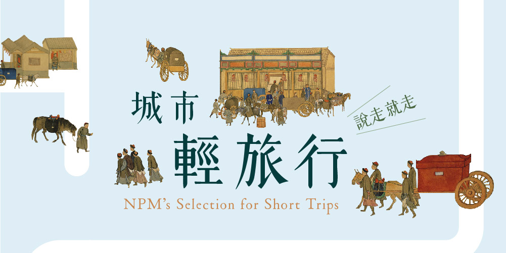 城市輕旅行 NPM\
