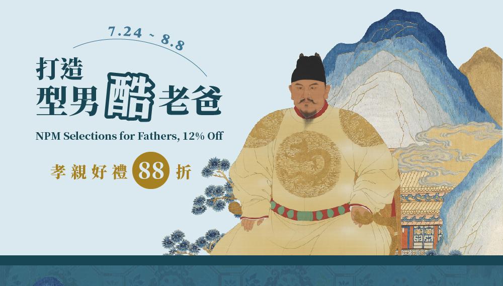 打造型男酷老爸.孝親好禮88折 NPM Selections for Fathers, 12% Off