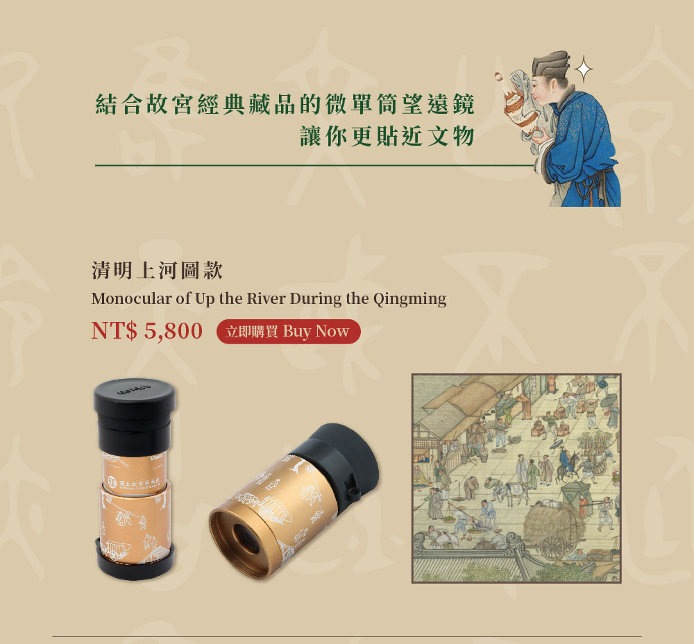 故宮微單筒望遠鏡 NPM's Monoculars for Art