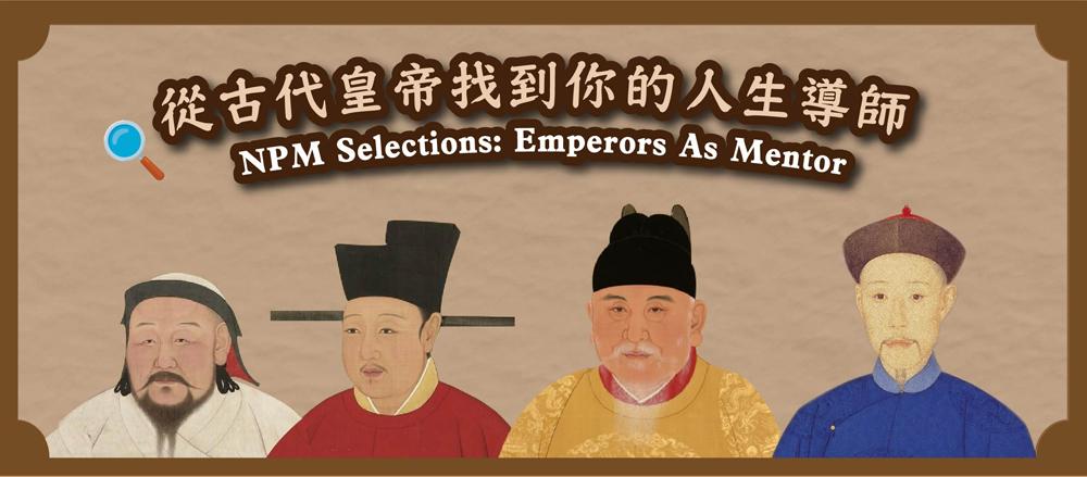 從古代皇帝找到你的人生導師 NPM Seletions: Emperors As Mentor