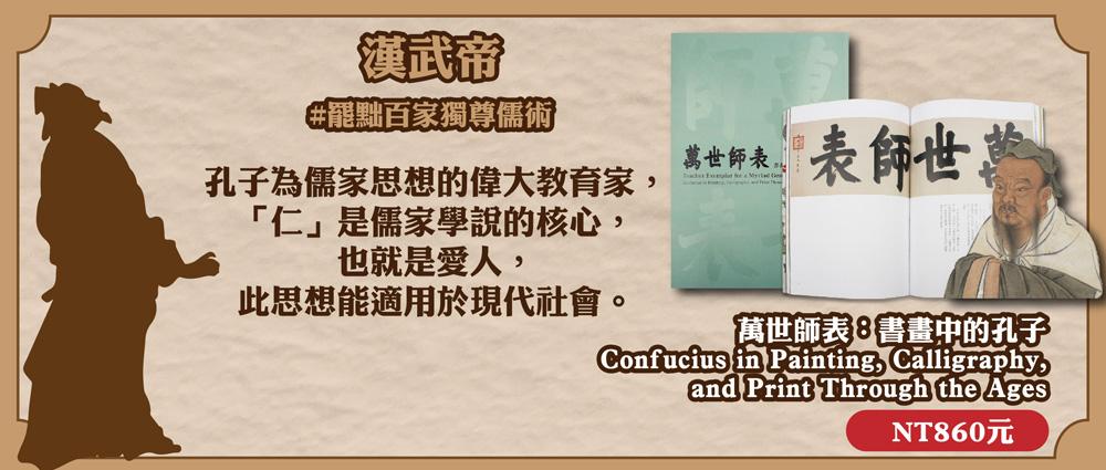 萬世師表 書畫中的孔子 Teacher Exemplar for a Myriad Generations - Confucius in Painting, Calligraphy, and Print Through the Ages