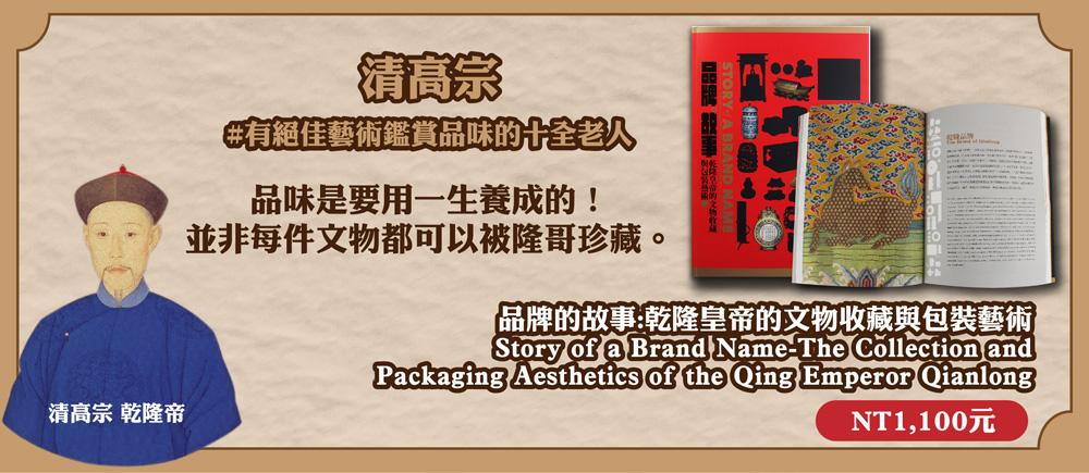 品牌的故事:乾隆皇帝的文物收藏與包裝藝術Story of a Brand Name-The Collection and Packaging Aesthetics of the Qing Emperor Qianlong