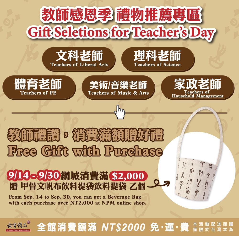 於9/14-9/30在故宮精品網路商城消費滿2,000元,即隨貨贈送「甲骨文帆布飲料提袋」乙個。
