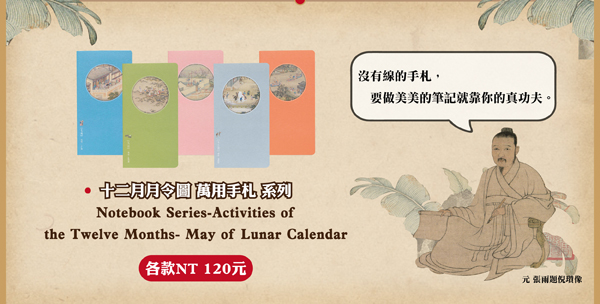 十二月月令圖 萬用手札 系列 Notebook Series-Activities of the Twelve Months- May of Lunar Calendar