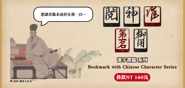 漢字書籤 系列 Bookmark with Chinese Character Series