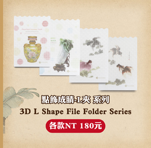 點飾成睛-L夾 系列 3D L Shape File Folder Series