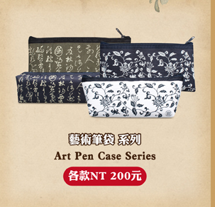 藝術筆袋 系列 Art Pen Case Series