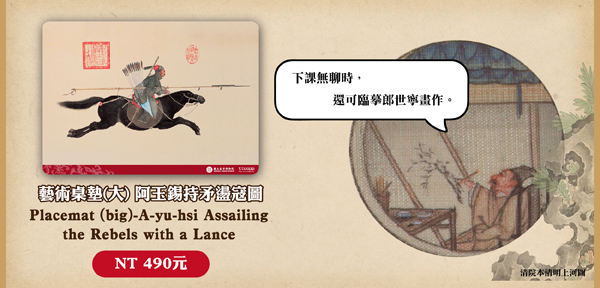 藝術桌墊(大) 阿玉錫持矛盪寇圖 Placemat (big)-A-yu-hsi Assailing the Rebels with a Lance