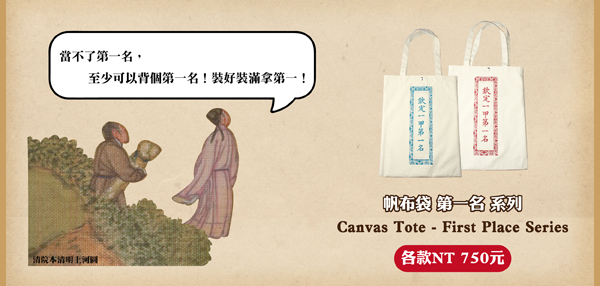 帆布袋 第一名 系列 Canvas Tote - First Place Series