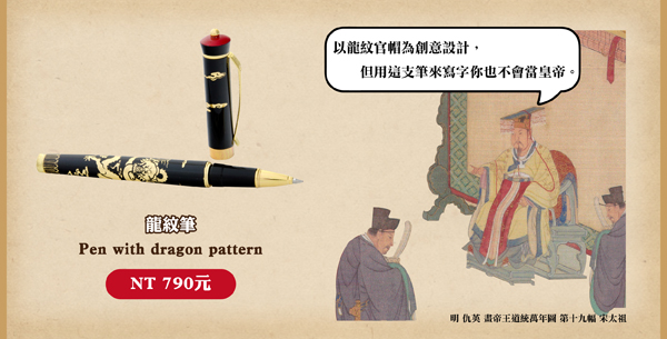 龍紋筆 Pen with dragon pattern