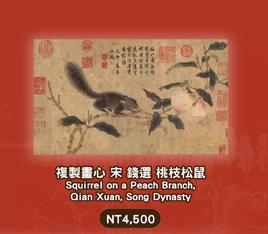 複製 -畫心 宋 錢選 桃枝松鼠 Squirrel on a Peach Branch, Qian Xuan, Song Dynasty