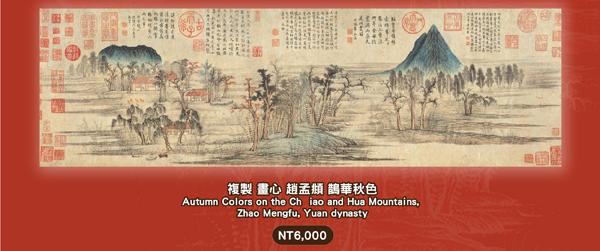 複製 畫心 趙孟頫 鵲華秋色 Autumn Colors on the Ch'iao and Hua Mountains, Zhao Mengfu, Yuan dynasty