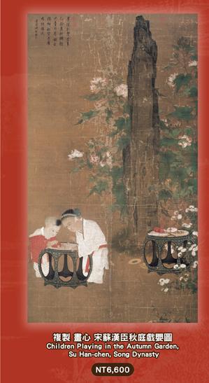 複製 畫心 宋蘇漢臣秋庭戲嬰圖 Children Playing in the Autumn Garden, Su Han-chen, Song Dynasty