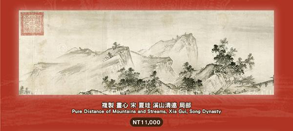 複製 畫心 宋 夏珪 溪山清遠 (局部) Pure Distance of Mountains and Streams, Xia Gui, Song Dynasty