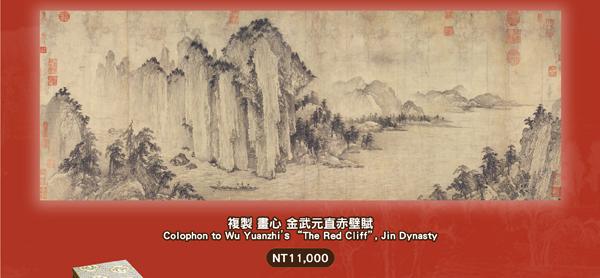 複製 畫心 金武元直赤壁賦 Colophon to Wu Yuanzhi\