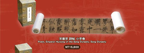 宋徽宗 詩帖 小手卷 Poem, Emperor Huizong of the Song Dynasty, Song Dynasty
