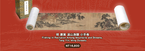 明 唐寅 溪山漁隱 小手卷 Fishing in Reclusion Among Mountains and Streams, Tang Yin, Ming Dynasty