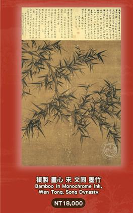 複製 畫心 宋 文同 墨竹 Bamboo in Monochrome Ink , Wen Tong, Song Dynasty