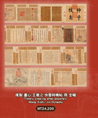 複製 畫心 王羲之 快雪時晴帖 冊 (全幅) Timely clearing after snowfall, Wang Xizhi, Jin Dynasty